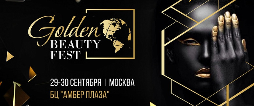 Golden Beauty Fest в Москве!